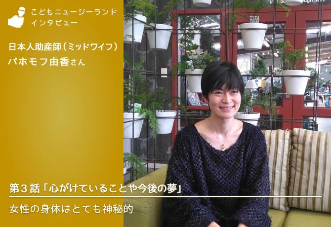 ゆかさんインタビュー 第3話 hd