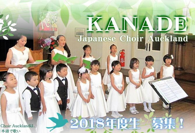 KANADE音楽教室 こどもニュージーランド