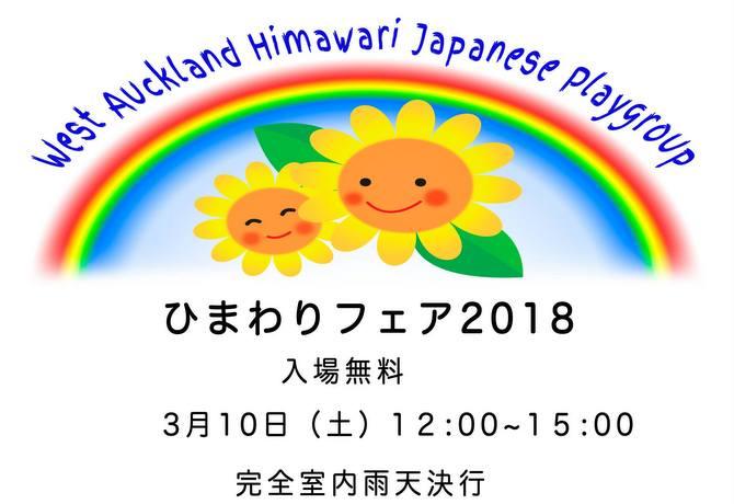 ウェストオークランド日本人プレイグループ