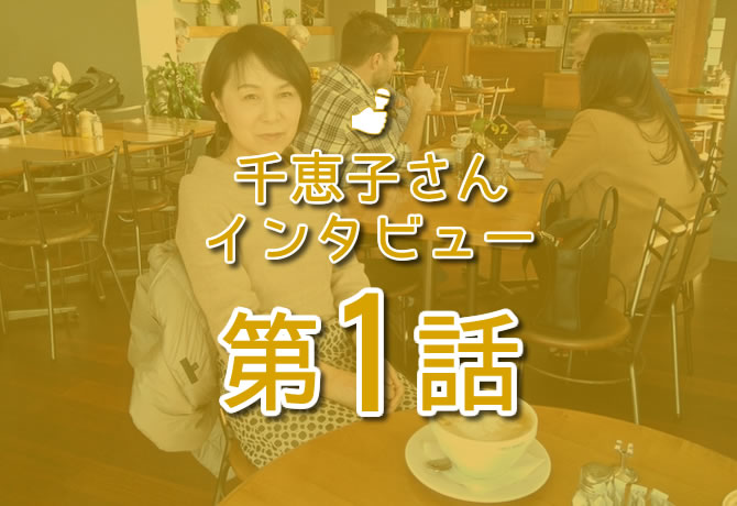 千恵子さんインタビュー 第1話 eyecatch