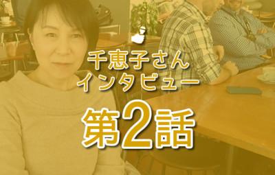 千恵子さんインタビュー 第2話 eyecatch
