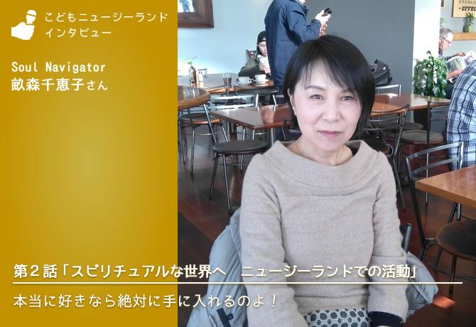 千恵子さんインタビュー 第2話 hd