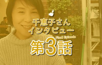 千恵子さんインタビュー 第3話 eyecatch
