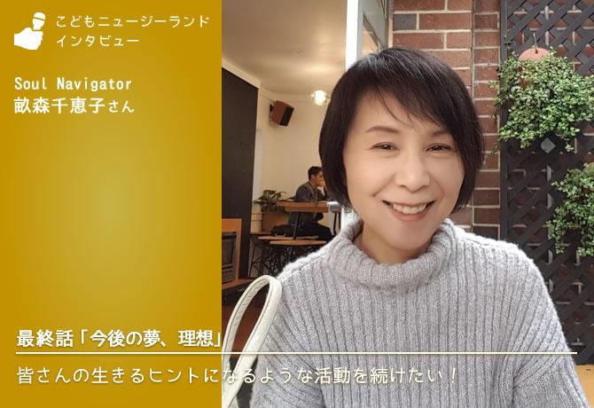 千恵子さんインタビュー 第3話 hd