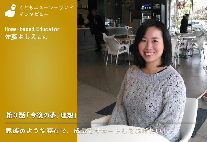 インタビュー Home based ビジネス