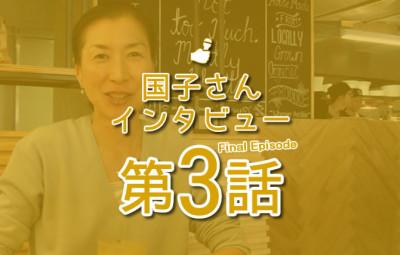 国子さんインタビュー 第3話 eyecatch