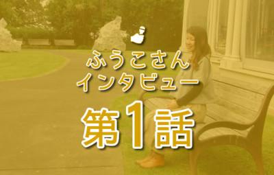 ふうこさんインタビュー 第1話 eyecatch