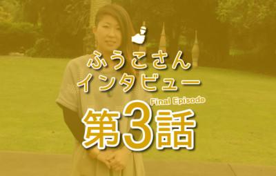 ふうこさんインタビュー 第3話 eyecatch