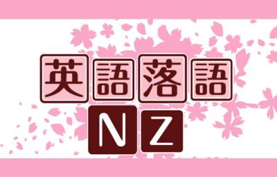イベント 英語落語 こどもニュージーランド
