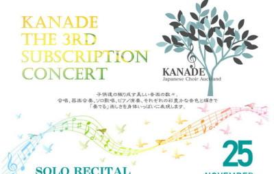 ニュージーランド 子供音楽教室 KANADE