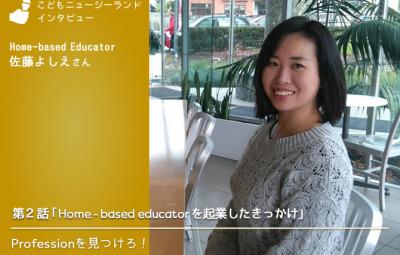インタビュー ママさん 起業家