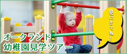 こども ニュージーランド 幼稚園見学ツアー